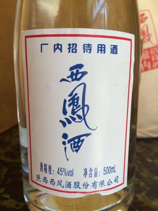 【陕西特产】西凤酒 酒厂内供酒 500ml