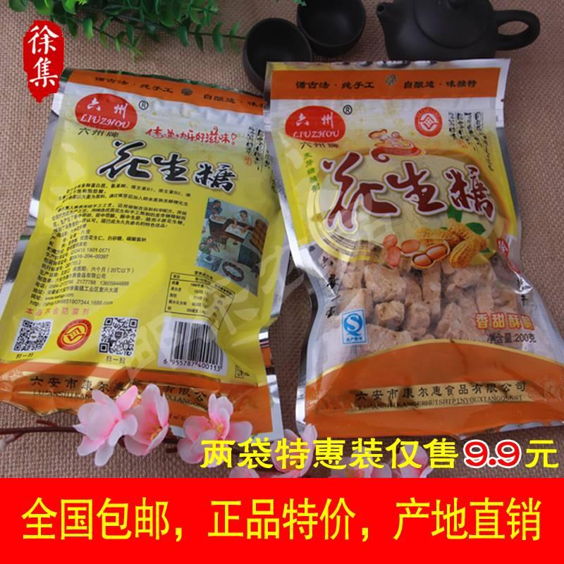 【六安馆】六州徐集花生糖(200g/袋)两袋9.9包邮