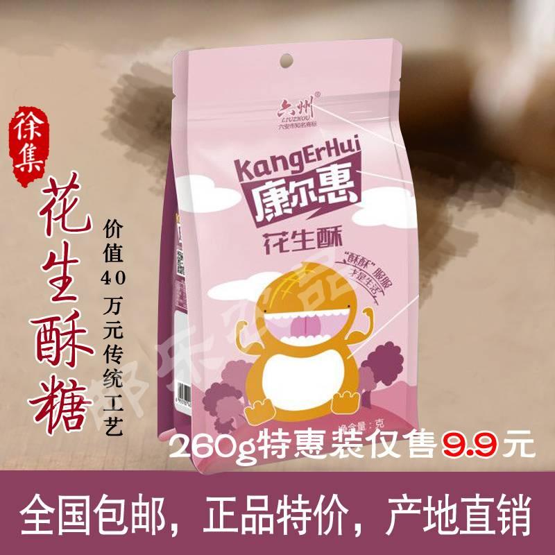 徐集六州花生酥15.8包邮 限时抢购