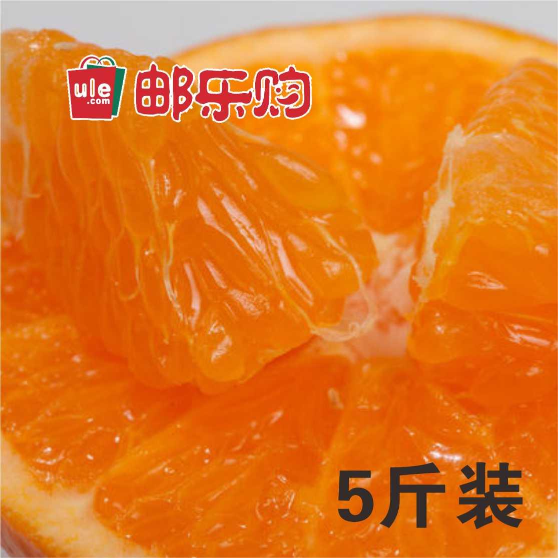 [双十一][预售:11月20日左右统一发货]临海蜜桔 5斤装
