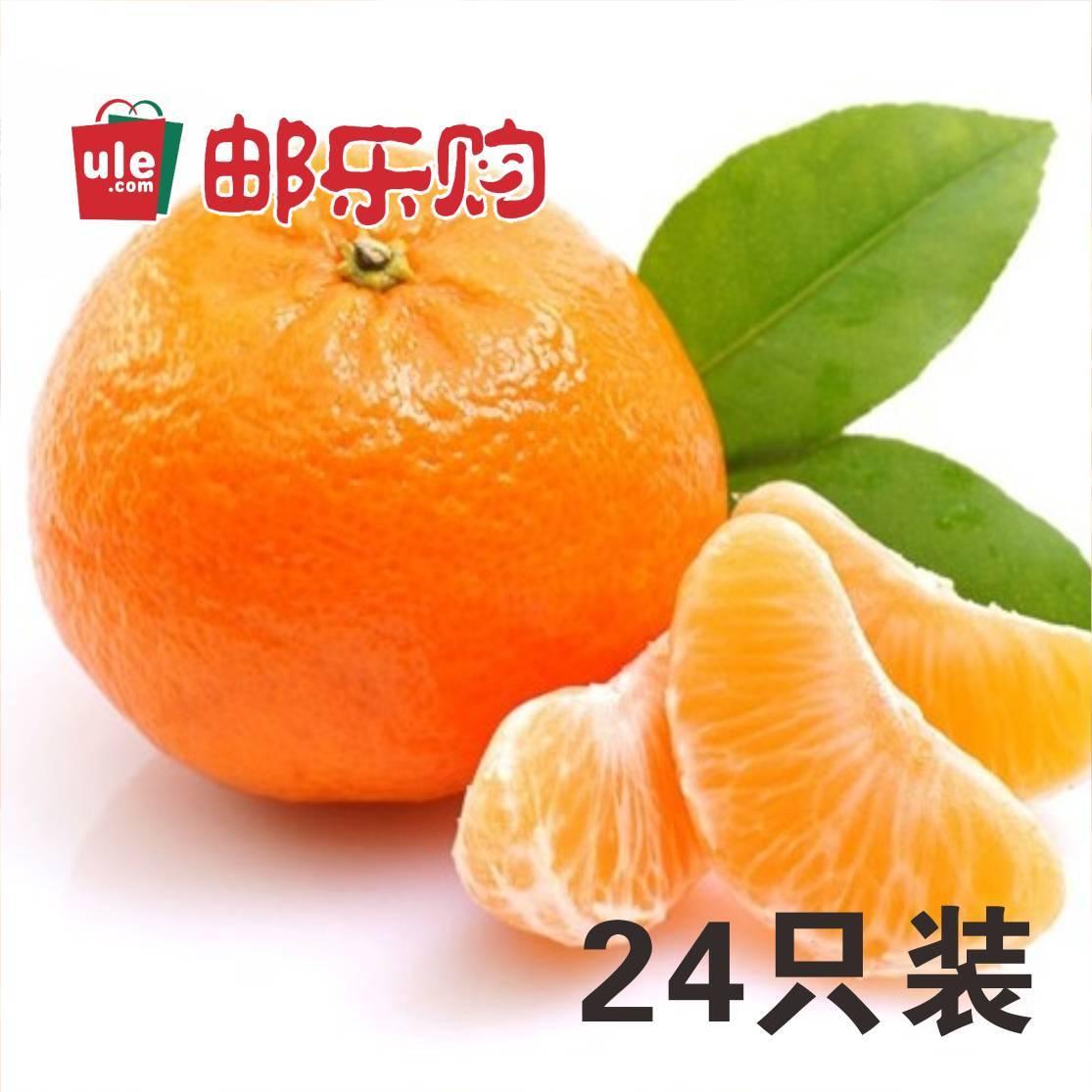 [员工创业][预售:11月20日左右统一发货]临海涌泉蜜桔24个5斤左右