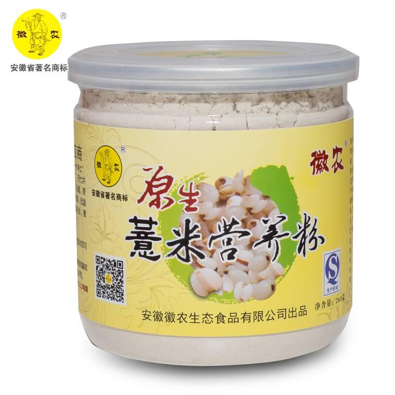 【徽农】五谷杂粮 皖南特产冲调谷物原生薏米营养粉260g*2