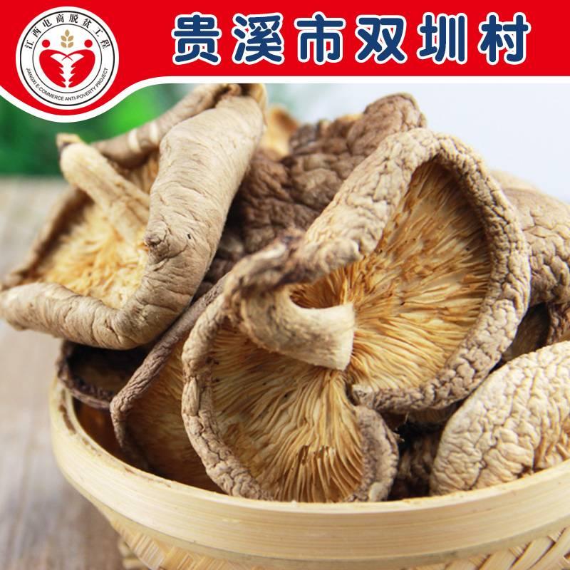 电商公益扶贫 贵溪双圳村 吉祥山宝(香菇150g、木耳250g、笋片150g)