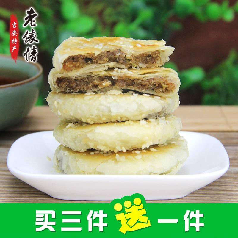 【买三送一】 吉安青原-纯手工薄酥饼 入口酥香 7个装(约250g )