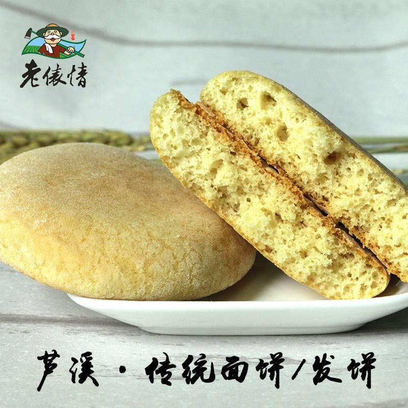 老俵情 萍乡芦溪 传统面饼 发饼 2斤 无防腐剂 包邮