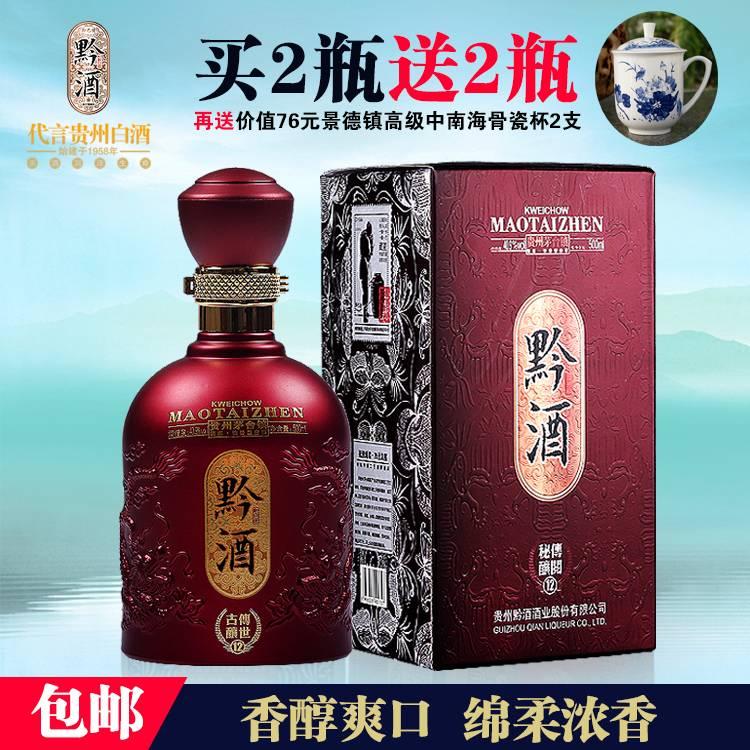 黔巴佬 黔酒浓香型瓶装茅台镇窖藏陈年中度白酒包邮500ml 40.9度