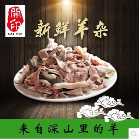 巫山特产鲜羊杂  羊杂汤半成品1000g