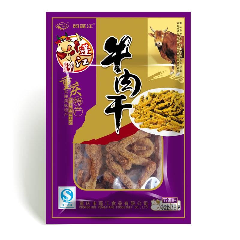 阿蓬江 五香牛肉干40g*3袋
