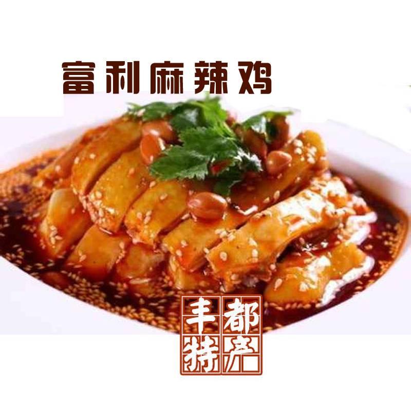 富利麻辣 丰都鬼城特产 富利麻辣鸡块 土鸡400g/份+调料包