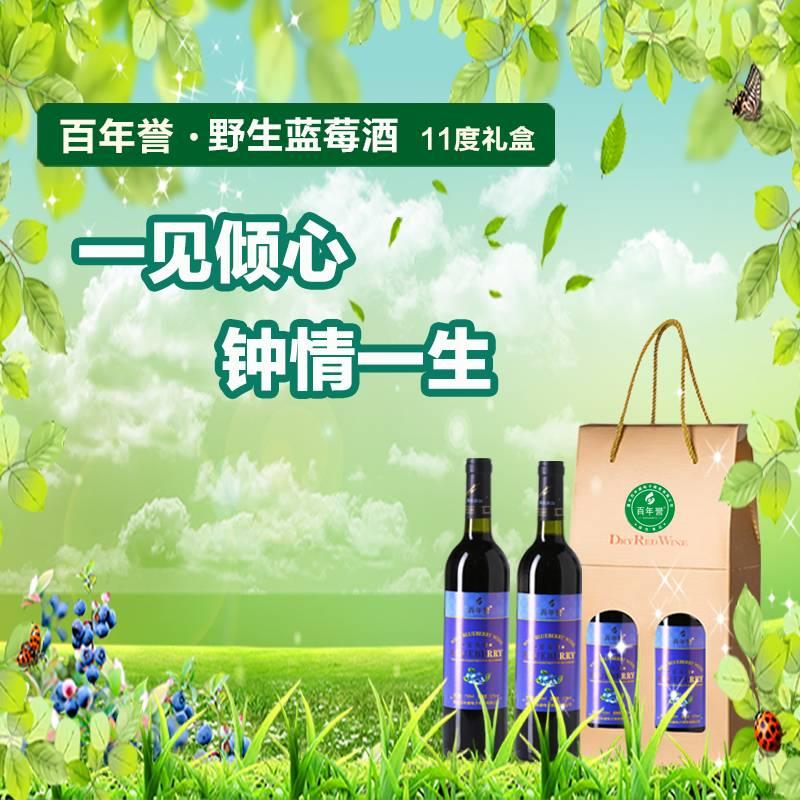 百年誉野生蓝莓酒11度双支礼盒自酿果酒葡萄甜酒国产红酒皮盒包邮