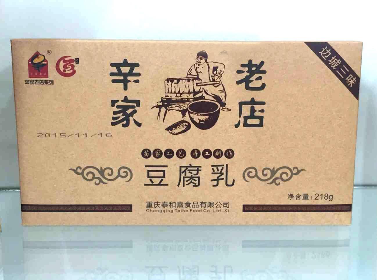 秀山农特产辛家老店 豆腐乳边城三味 218g/瓶
