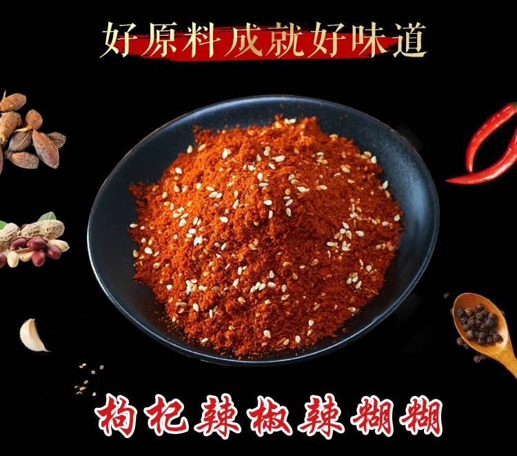 红中元 辣糊糊(枸杞辣椒为原料)