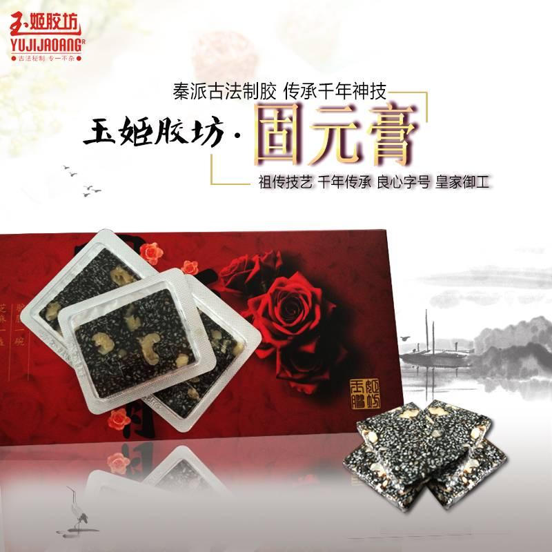 玫瑰盒装阿胶糕500克 阿胶膏 阿胶糕