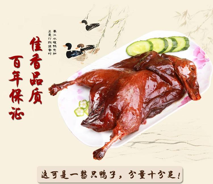 佳香食品固镇特产酱板鸭零食小吃熟食美食卤烤鸭550g-600g