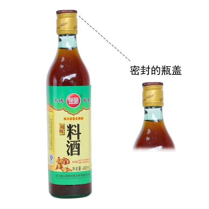 银明牌调味料酒  480ML