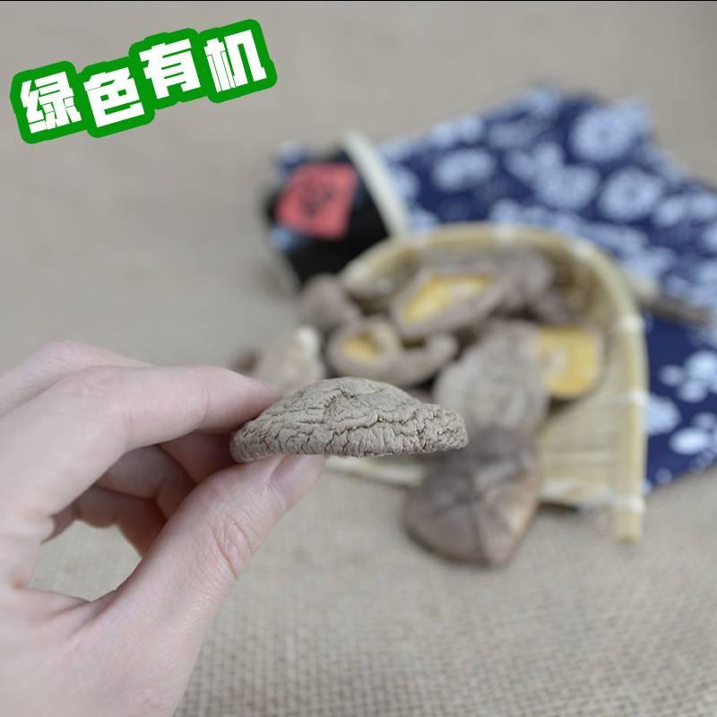 9.9元尝鲜装 贵溪 香台山 有机香菇70g(买三送一) 包邮