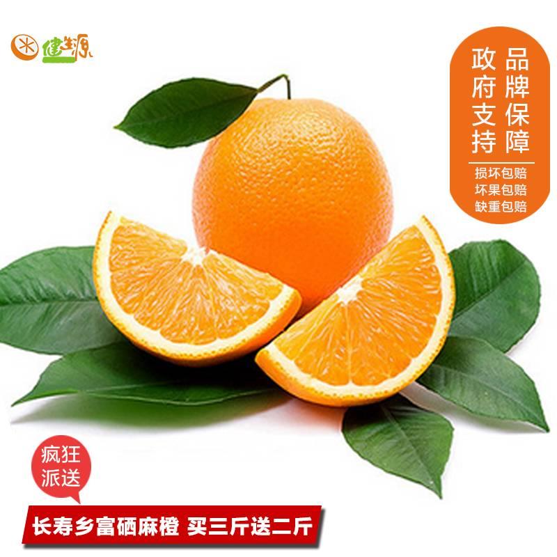 健生源正宗湖南麻阳冰糖橙新鲜水果纯天然5斤装农家麻橙爱心助农款