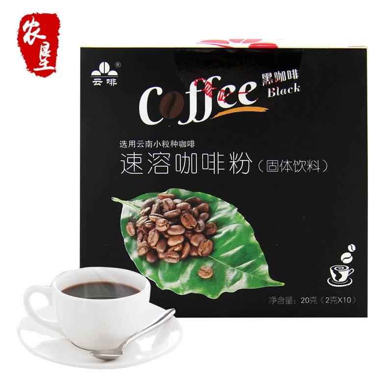云啡 黑咖啡  云南农垦咖啡 无糖纯咖啡粉 香醇速溶咖啡 20g/盒*2