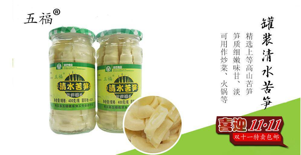 清水苦笋(竹笋罐头)400克/瓶  6瓶起售