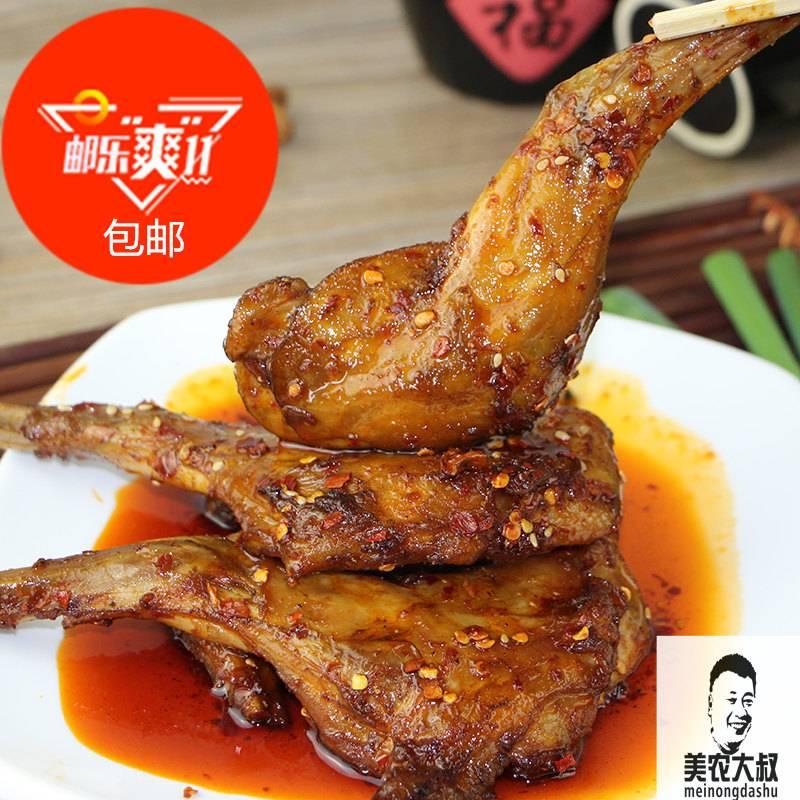 【美农大叔】四川特产自贡冷吃兔腿2只装约120g 休闲小吃零食双十一特卖活动