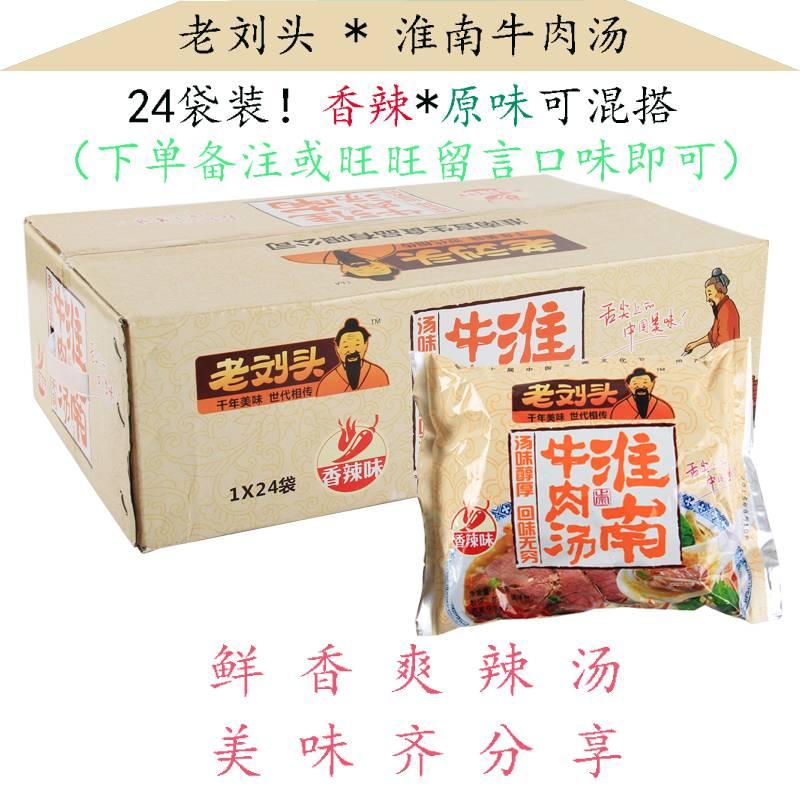 老刘头淮南牛肉汤方便速食红薯粉丝汤95克*24袋 淮南特产香辣原味