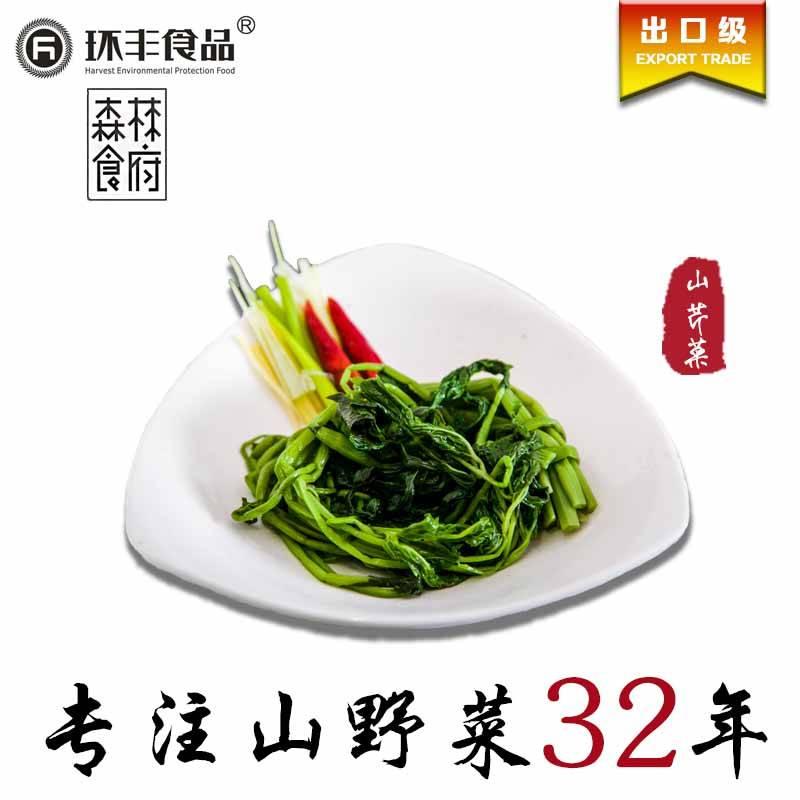 【长白山馆】山芹菜 山野菜 礼品 寰丰食品 长白山特产